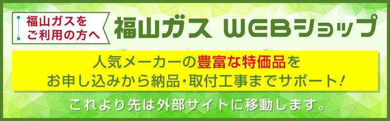 福山ガスWEBショップ